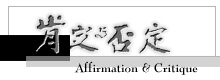 肯定与否定 - Affirmation & Critique